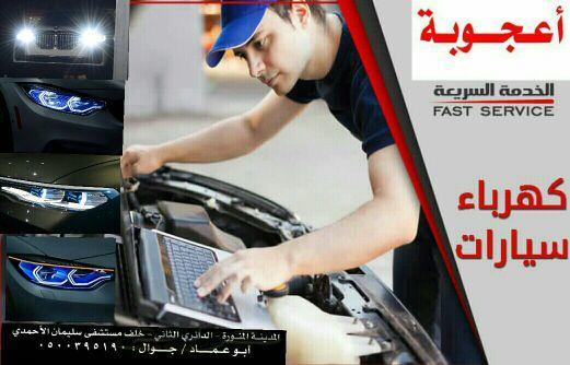 كهربائي سيارات حديثة   مهندس عصام 0500395190