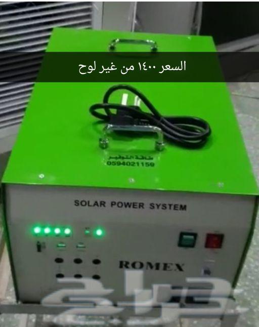 مولد طاقة شمسية 1000 وات