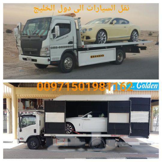 سطحة لنقل سيارات من دبي إلى دول الخليج وبلعكس