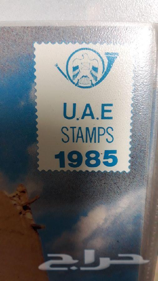 طوابع دولة الإمارات العربية المتحدة