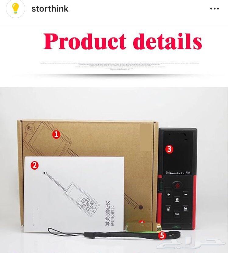 متر إلكتروني ليزر Electronic Meter