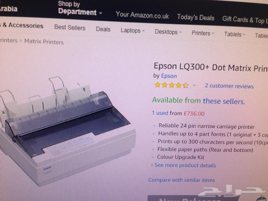 طابعة فواتير Epson