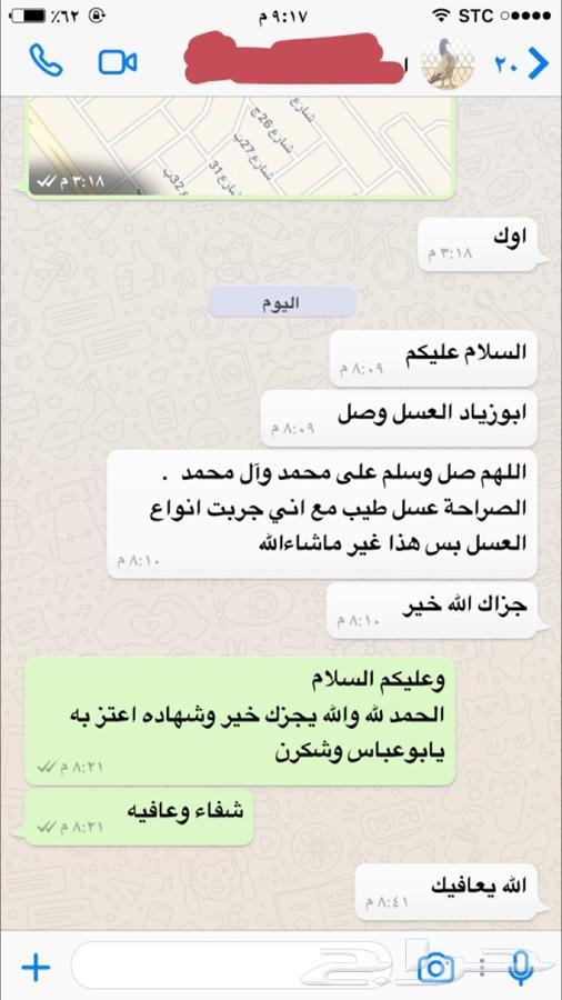 عسل سدر بلدي اصلي ومضمون ومناحل خاصه ذمه