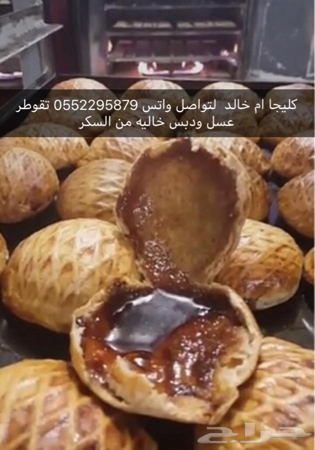 كليجا ام خالد مفيده لإنقاص الوزن صحيه