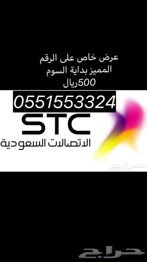 رقم Stc سوا شحن مميز للبيع فئة Vip