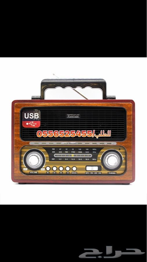 راديو الطيبين (افضل هديه للاهل والاصدقاء