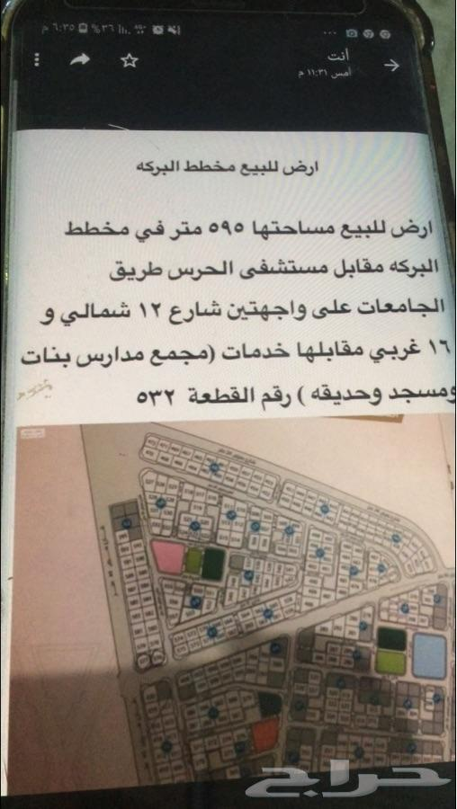 ارض للبيع من المالك مخطط البركه 250 الف