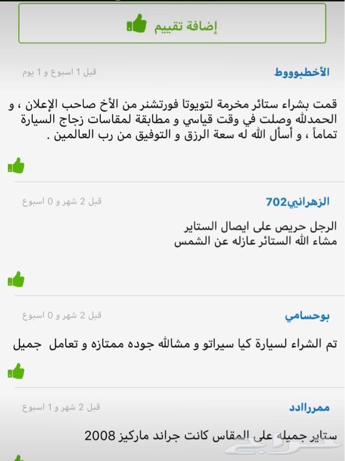 ستاير سيارات عازله عن شمس كوريه اصليه