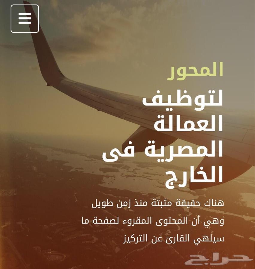 شركة المحور لالحاق العمالة المصرية لخارج