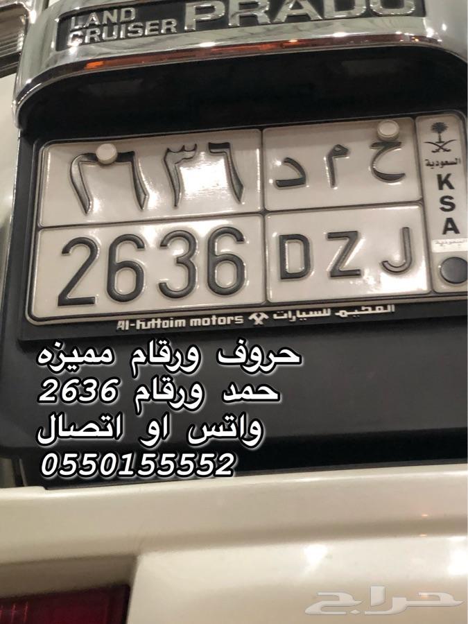 لوحه مميزه باسم حمد ح م د 2636