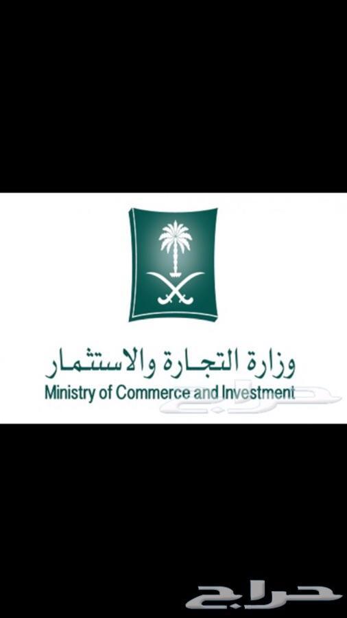 معقب وزارة التجارة والاستثمار