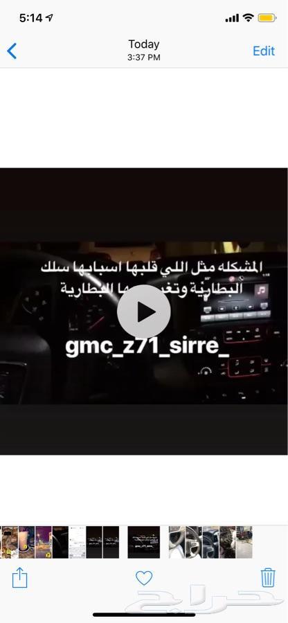 تبيه تبيه احذرو هذي المشكله لاصحاب GM