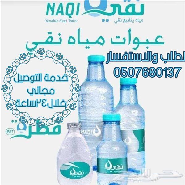 مياه نقي Sahara Blog S