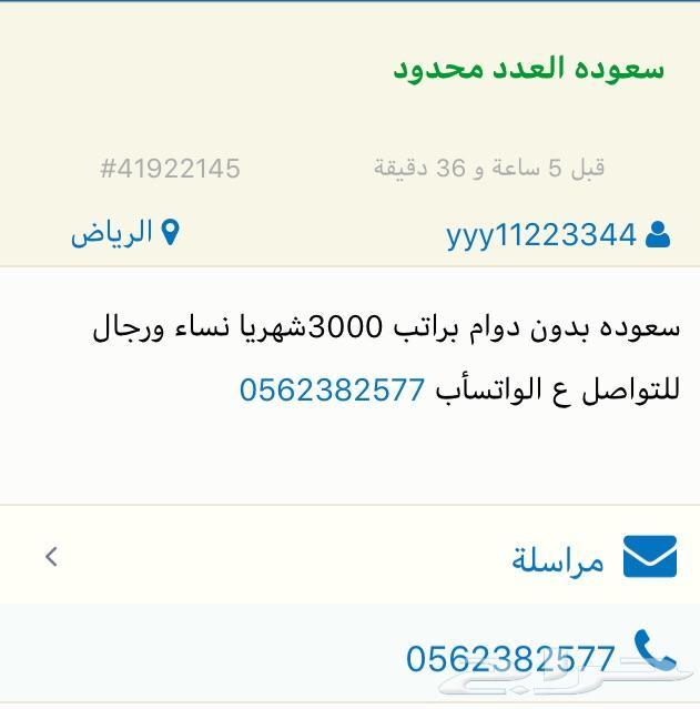 وظائف سعوده براتب 3000 بدون دوام