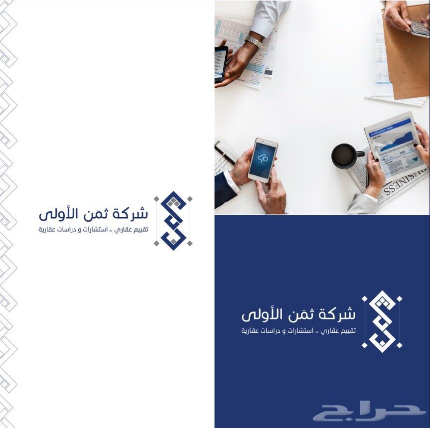 شركة ثمن ( تقييم   تثمين ) في مدينة جدة