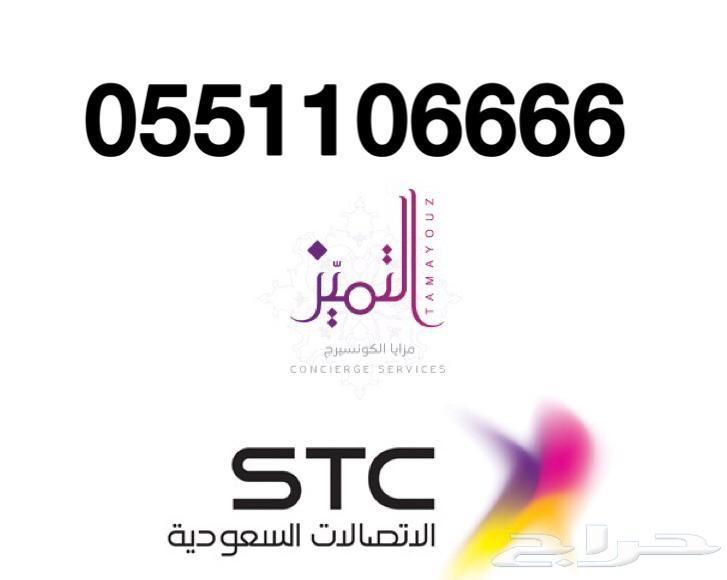 لاهل التميز رقم STC للبيع
