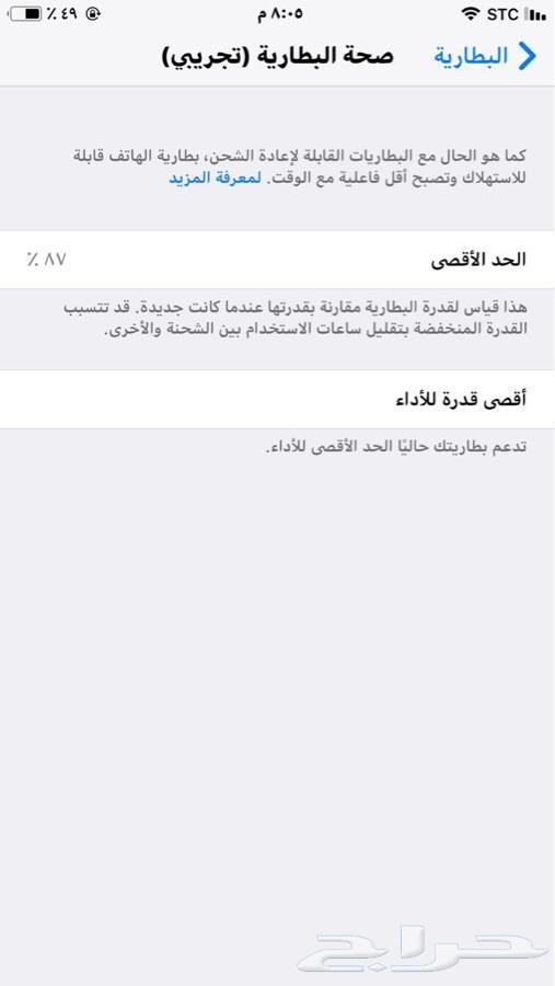 الرياض - أيفون 8 بلس القيقا 64