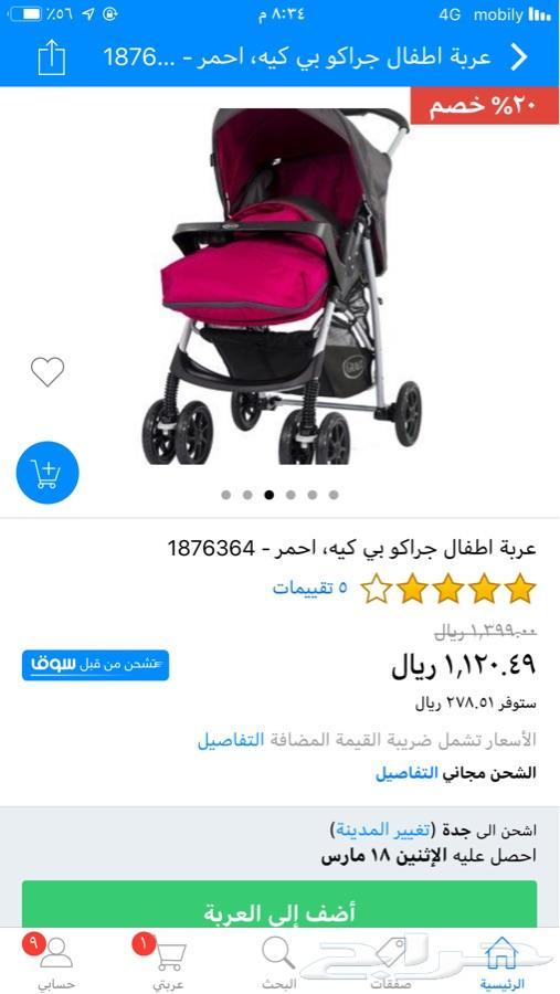 عربيه جراكو جديده للاطفال