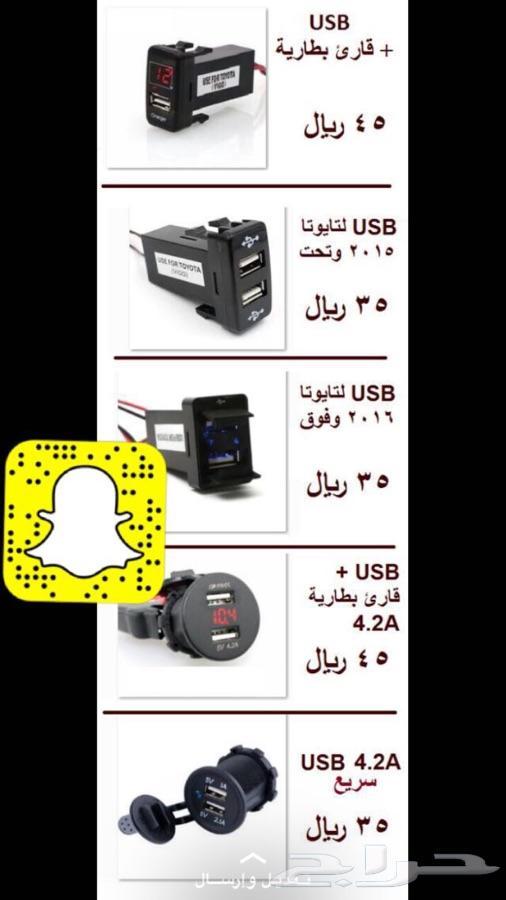 مستلزمات البر (الكهربائية)  USBجودة رقم1