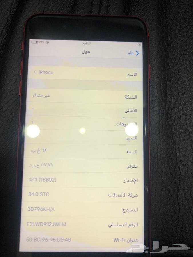ايفون8 اخمر للبيع مسيوم ب2500 64جيجا