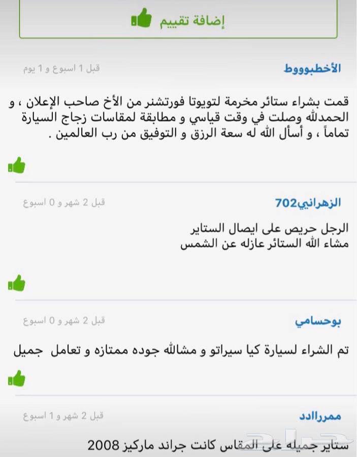 ستاير سيارات عزل عن شمس مخرم و كاتم