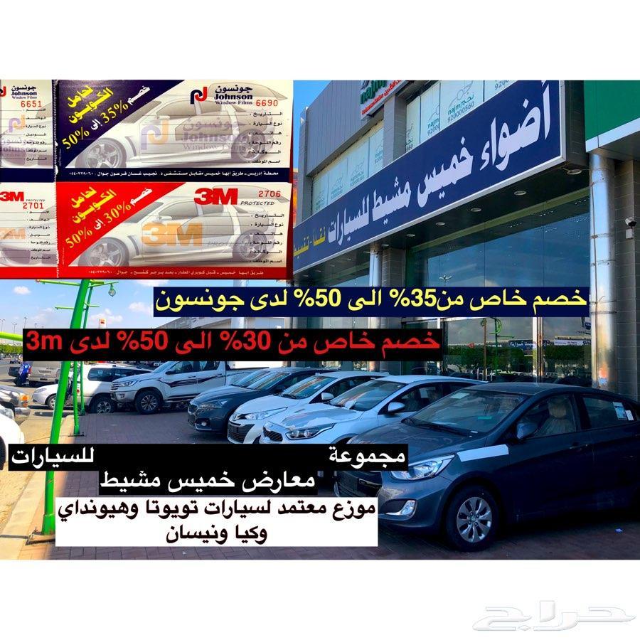 شاص 2019 سلق ونش 11 ريشة سعودي اقل سعررر