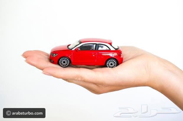 تأمين سيارات ضد الغير باسعار مناسبه