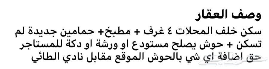حائل - سكن عزاب خلف محلات لم