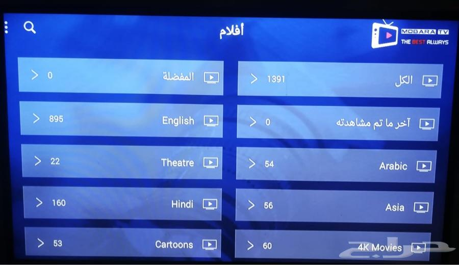 اشتراكات تطبيق mobara tv pro iptv