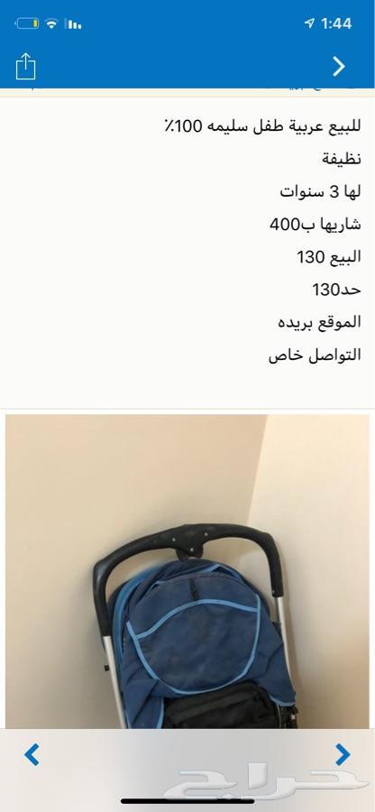 للبيع عربية طفل نظيفه ب90 فقط