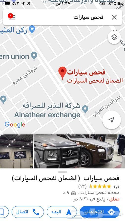 الضمان لتقنية الفحص الشامل في الرياض