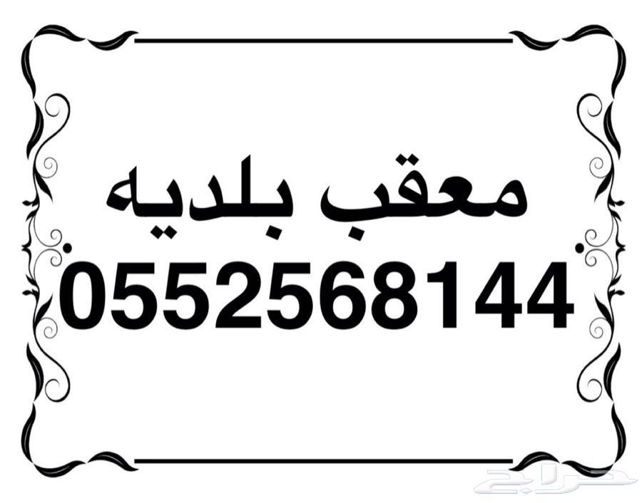 معقب بلديه تعقيب رخصه محل مخلص سجل