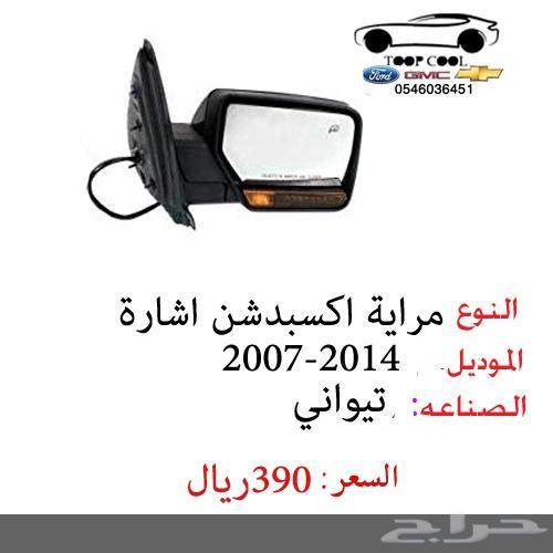 صدام اكسبديشن 2007-2014