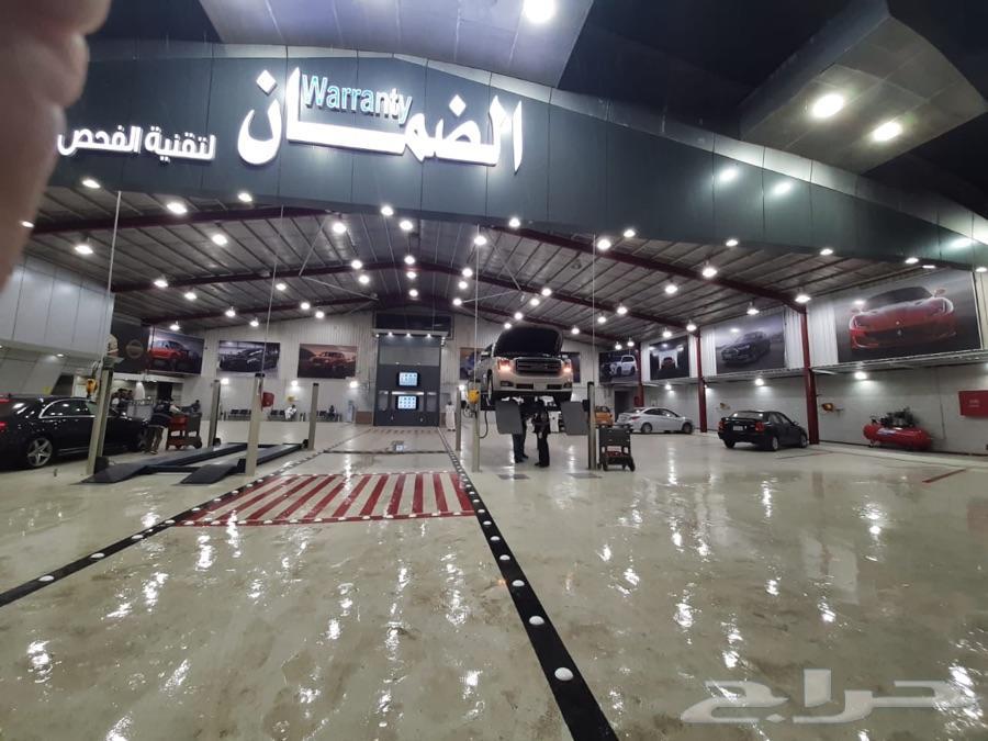 الضمان لفحص السيارات في الرياض