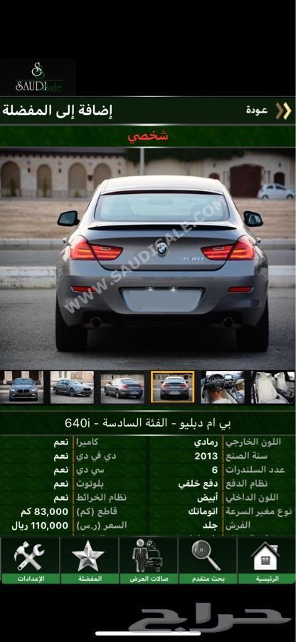 جدة - سياره    bmw 640