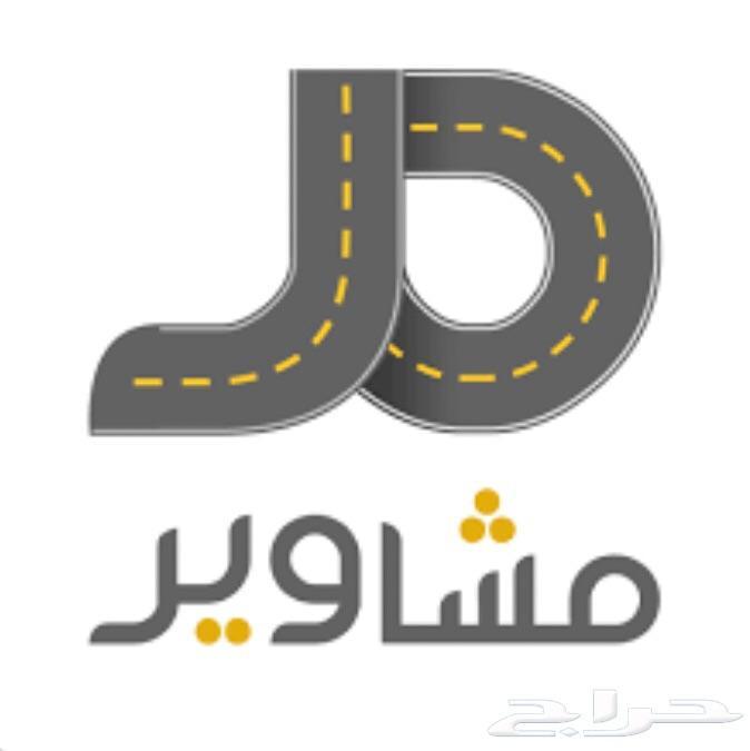 توصيل مشارير داخل وخارج الرياض
