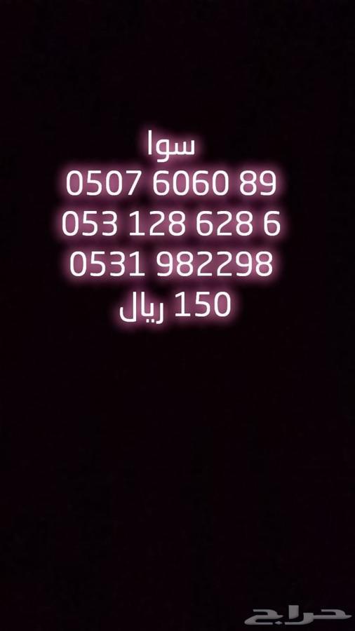 ارقام مميزه رخيصة - خاصية اخفاء الرقم