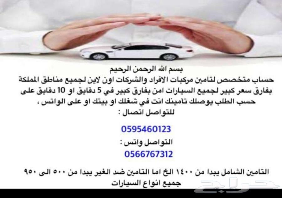 جدة المدينة الرياض الشرقية الدمام الخبر