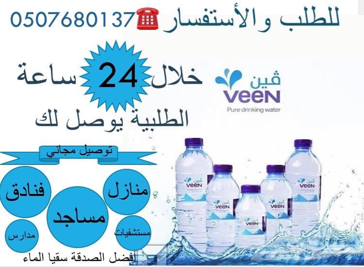 عروض مياه توصيل مياه للمنازل ومساجد