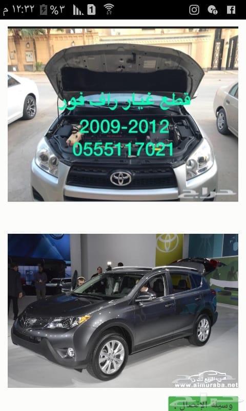للبيع قطع راف فور 2008-2012-2015 تيوان
