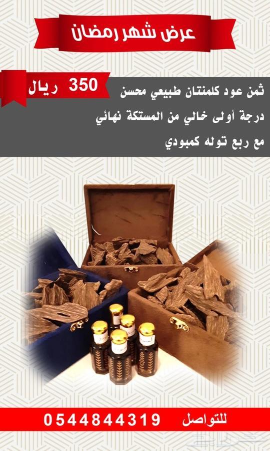 عرض شهر رمضان ( عود كلمنتان طبيعي محسن )