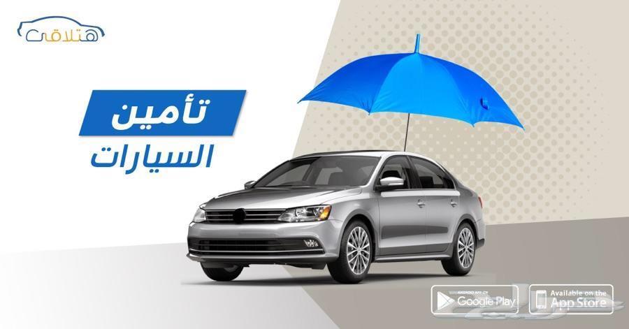 تأمين سيارات خصوصي بسعر مناسب
