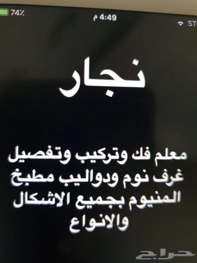 معلم دواليب فك وتركيب ونقل واصلاح وتفصيل