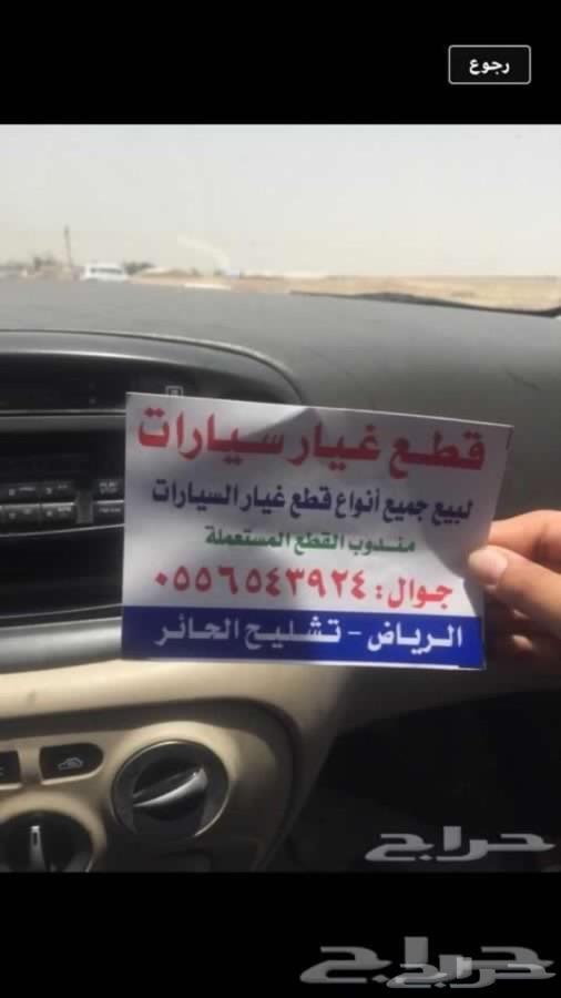قطع غيار مستعمله تشليح الحائر-الرياض