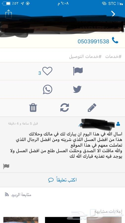 عسل سدر وبلدي وسمره