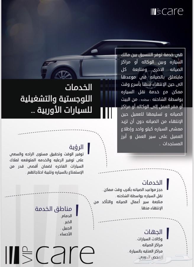 خدمات لوجستيه للسيارات الاوروبيه