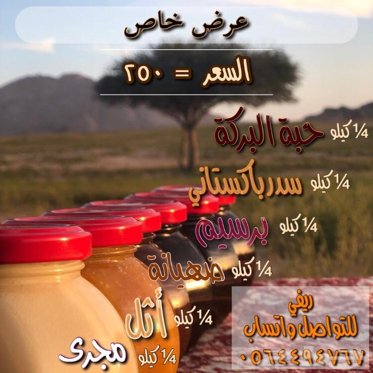 12 كيلو عسل سدر جبلي بنجابي قريب البلدي ب800