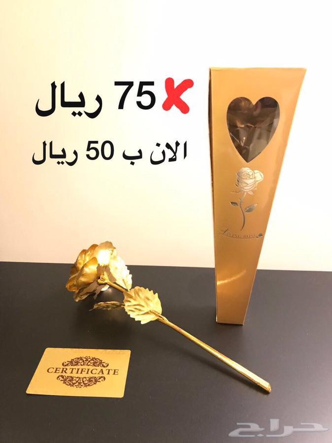 هدية العيد الورد الذهبي فقط 50 ريال