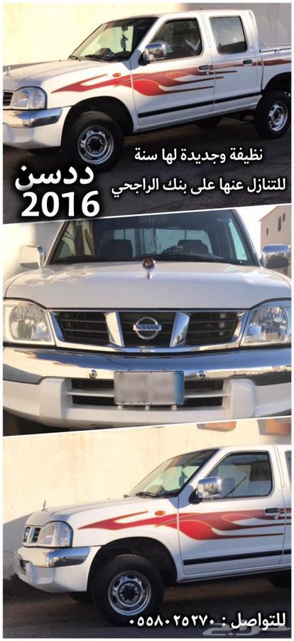 سيارة ددسن 2016 تنازل