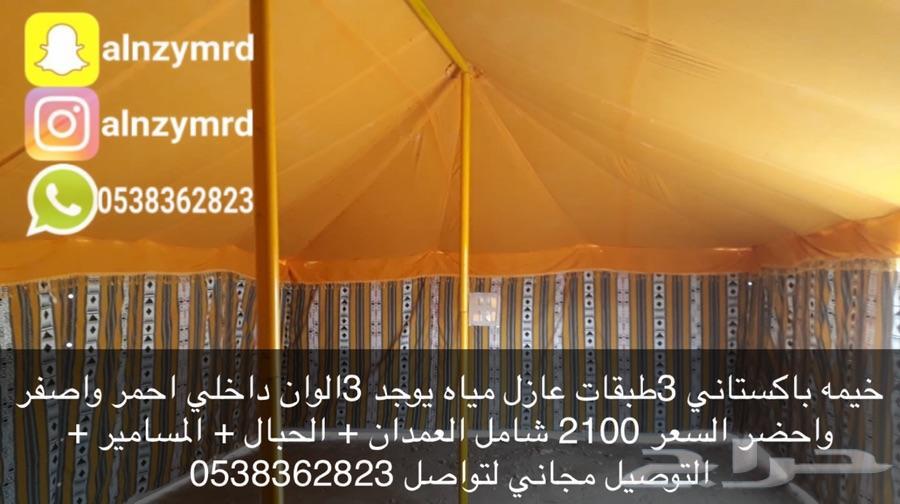 خيام باكستاني 3 طبقات عازل مياه وشمس